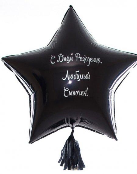 Звезда 80см. с кисточкой тассел и индивидуальной надписью