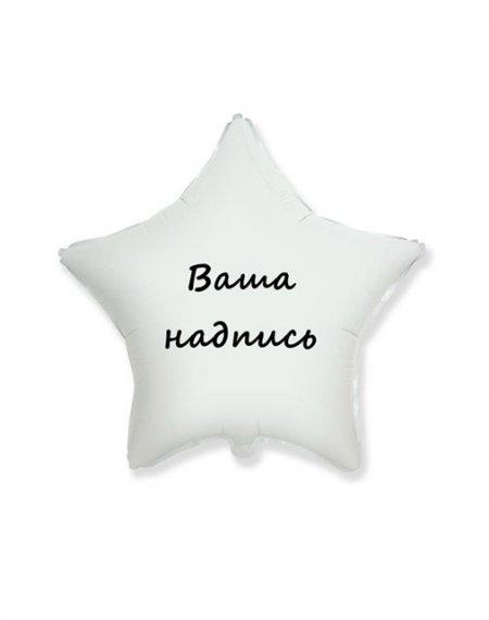 Звезда 45см. с индивидуальной надписью
