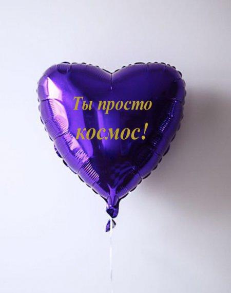 Фольгированное сердце 45см. с индивидуальной надписью
