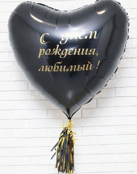 Сердце 80см. с кисточкой тассел и индивидуальной надписью