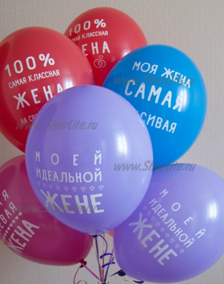 Воздушные шары с надписями любимой жене