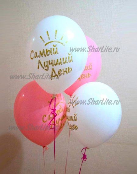 Воздушные шары Самый лучший день!