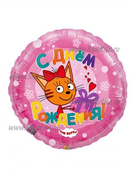Круглый шар С Днем Рождения три кота