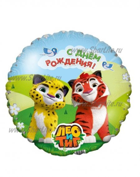 Круглый шар С Днем Рождения Лео и Тиг