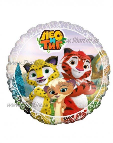 Круглый фольгированный шар  с дизайном Лео и Тиг