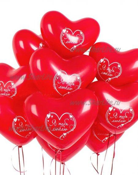 Сердечки  Я люблю тебя 40см., 15 шт. с обработкой Hi-Float