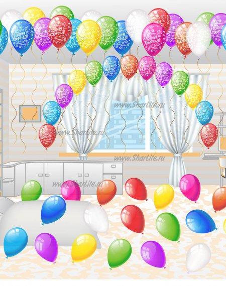 Готовый вариант оформления комнаты на день Рождения №1
