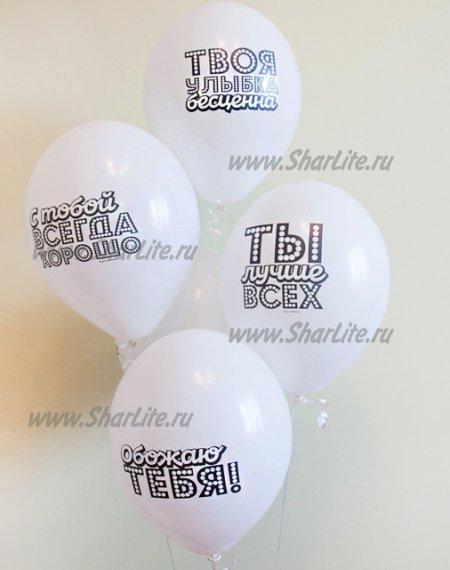 Воздушные шары с хвалебными надписями