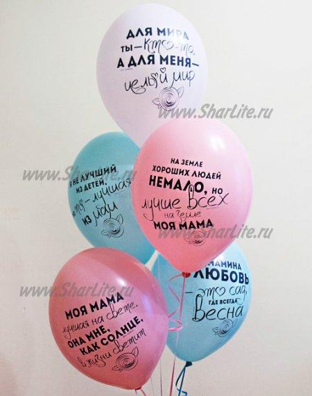 Воздушные шары с надписями для мамы