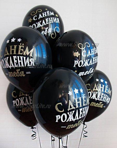 Воздушные шары С днем Рождения! черные